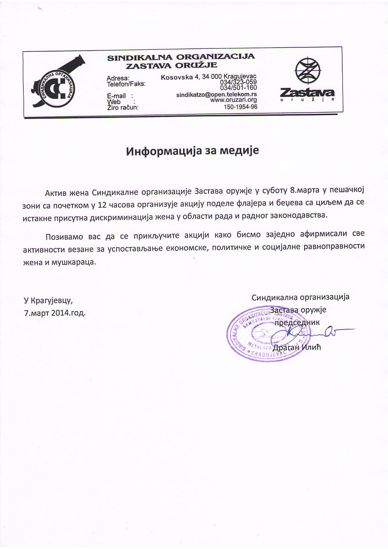 info7mart2014